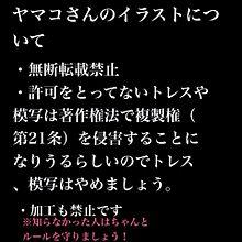 ヤマコさんのイラストについて プリ画像