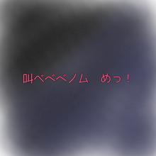 ベノムの画像(ベノムに関連した画像)