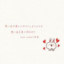 back number/花束の画像(プリ画像)