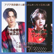 アジア系俳優さん歌手さん日本人にめっちゃ激似の画像(俳優に関連した画像)