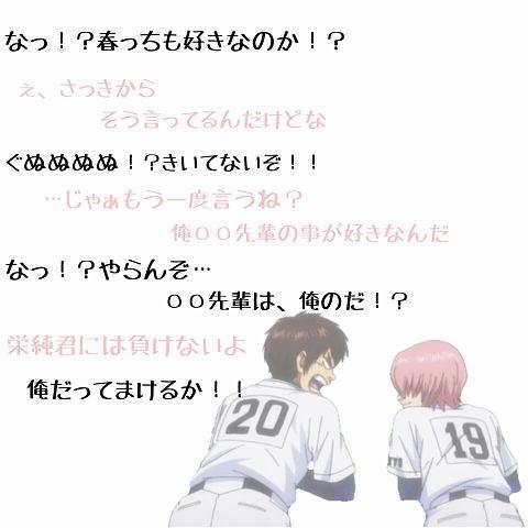 沢村&小湊の画像(プリ画像)