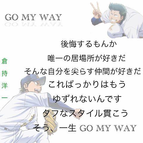 GO MY WAYの画像(プリ画像)
