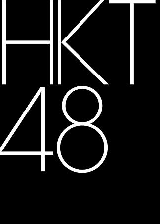 HKTロゴの画像(プリ画像)