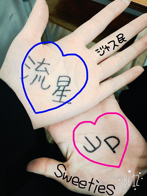 ジャス民×sweeties♡♡の画像(プリ画像)