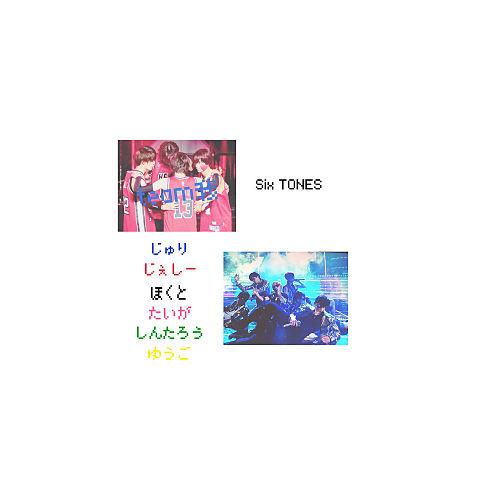 Six TONES♡樹の画像(プリ画像)
