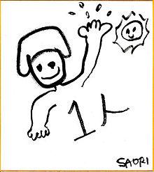 彩織ちゃんが描いた絵の画像(彩織ちゃんに関連した画像)