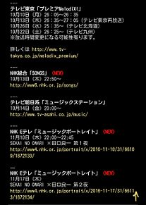 SEKAI NO OWARI出演番組情報!!! プリ画像