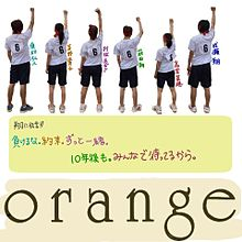 orange♥の画像(山崎紘菜に関連した画像)