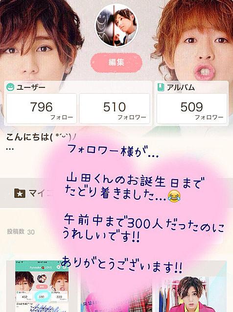 フォロワー様509人突破〜〜〜!!の画像(プリ画像)