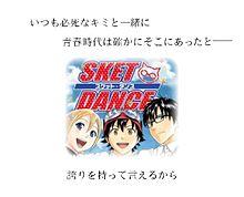SKETDANCEの画像(スケットダンスに関連した画像)