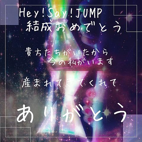 Hey!Say!JUMP 結成日の画像(プリ画像)