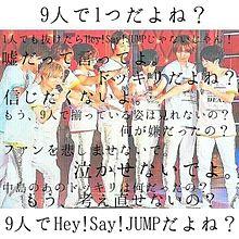 9人でHey! Say! JUMP プリ画像