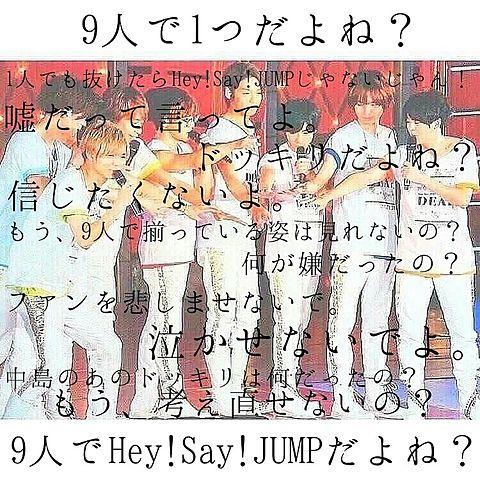 9人でHey! Say! JUMPの画像 プリ画像