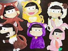 ケモ松さんの画像(ケモ松に関連した画像)