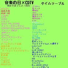音楽の日×CDTV。の画像(プリ画像)