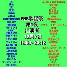 FNS歌謡祭2016,第1夜。の画像(プリ画像)
