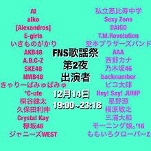 FNS歌謡祭2016,第2夜。の画像(欅坂46/ジャニーズWESTに関連した画像)