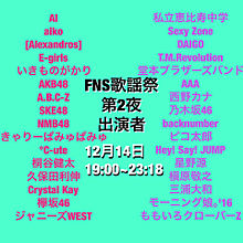FNS歌謡祭2016,第2夜。の画像(星野源/三浦大和に関連した画像)