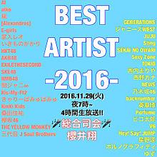ベスア、2016。の画像(欅坂46/ジャニーズWESTに関連した画像)