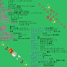Mステ、くりすます、曲。の画像(欅坂46/ジャニーズWESTに関連した画像)