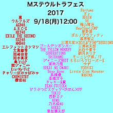 Mステウルトラフェス。の画像(NMB48/きゃりーぱみゅぱみゅに関連した画像)