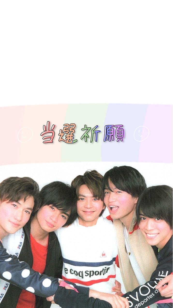 セクゾ 当選祈願ロック画 80231395 完全無料画像検索のプリ画像 Bygmo
