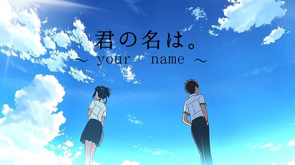 君の名は。の画像 p1_20