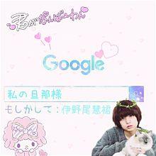 Google 加工の画像(Googleに関連した画像)