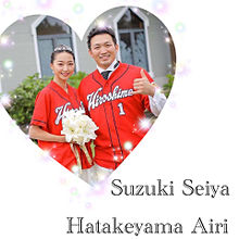 鈴木誠也結婚♡の画像(誠に関連した画像)