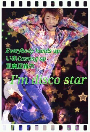 Disco Starの画像(プリ画像)