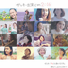 yui aragaki * .の画像(コマーシャルに関連した画像)