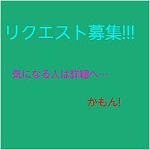 リクエスト募集!の画像(Hey!Say!JUMP/ジャニーズWESTに関連した画像)
