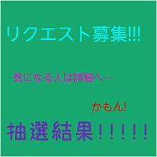 抽選結果!の画像(Hey!Say!JUMP/ジャニーズWESTに関連した画像)