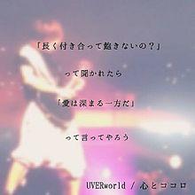 UVERworld / 心とココロの画像(プリ画像)