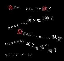 クリープハイプ / 鬼の画像(プリ画像)
