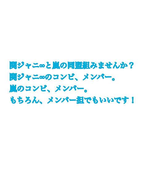 同盟組みたい方コメントよろしくm(._.)mの画像(プリ画像)