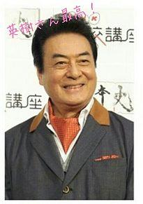 最高の笑顔(^o^)の画像(高橋英樹に関連した画像)