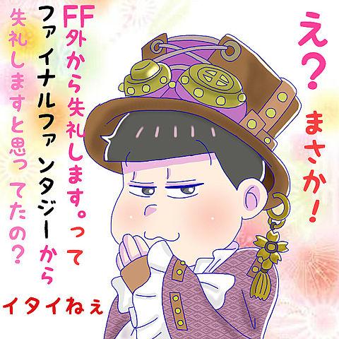 和風スチームパンク トド松の画像(プリ画像)