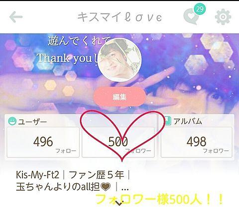 フォロワー500人!!の画像(プリ画像)