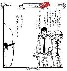 サラリーマン山崎シゲルの画像(おもしろ 待ち受けに関連した画像)