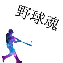野球 宇宙柄 説明▷▷の画像(プリ画像)