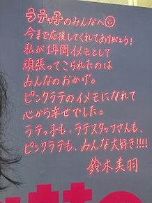鈴木美羽の画像(小山内花凜に関連した画像)