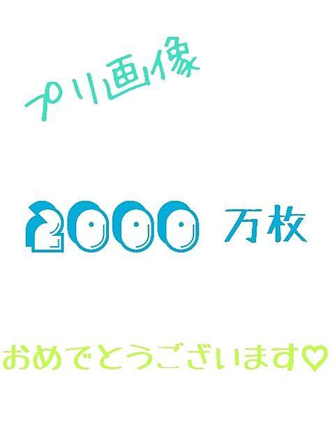 おめでとうございます!!の画像(プリ画像)