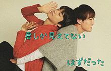 ☆19☆の画像(ジャニーズwest 小説に関連した画像)