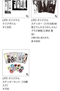 L I F E ! のグッズ ♡の画像(西田尚美に関連した画像)