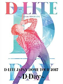 BIGBANG D-LITEの画像(プリ画像)