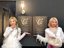 Twice サナヨンとダチェンの画像(チェンに関連した画像)