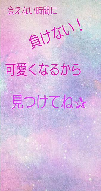 可愛くなりたい★歌詞の画像(プリ画像)