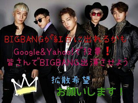 BIGBANG紅白歌合戦出演できるチャンス❗の画像(プリ画像)
