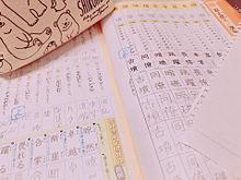 昨日の忘れてた笑笑 漢字テストの勉強 プリ画像